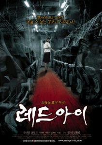 Red-Eye (2005)
