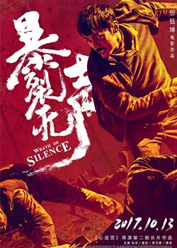 Wrath of Silence (2017)